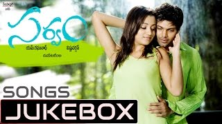 Sarvam Telugu Movie Songs Jukebox