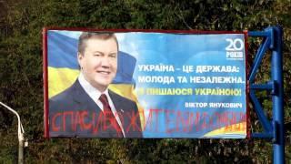 На билбордах с Януковичем написали: «Спасибо жителям Донбасса»