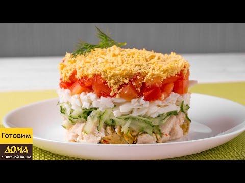 зарплат легкий салатик слоеный с куриной грудкой понятен