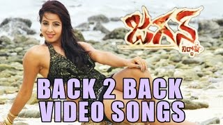 Jagan Nirdoshi Telugu Movie Back 2 Back Video Songs