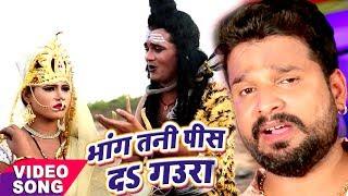 BOL BAM का सबसे हिट गाना - Ritesh Pandey - Bhang Tani Pis - Juliya Chalal Devghar - Kanwar Geet
