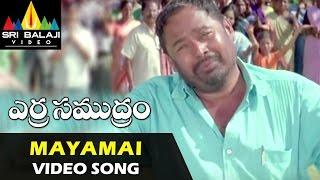 Mayamai Poothundhi Video Song - Erra Samudram