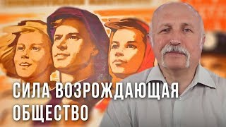 Сила возрождающая общество. Михаил Величко (23.02.2019 10:41)