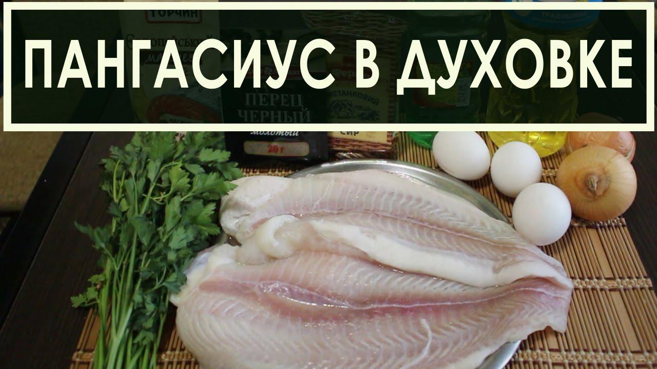 рецепты филе пангасиуса в духовке оттеночный
