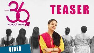'36 Vayadhinile' First Look Teaser