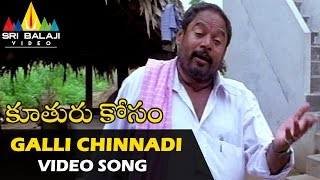 Galli Chinnadi Video Song | Kooturu Kosam