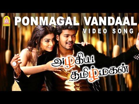 Ponmagal Vandaal Song from Azhagiya Tamil Magan Ayngaran HD Quality