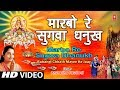 MAARBO RE SUGWA DHANUKH SE Bhojpuri Chhath Songs