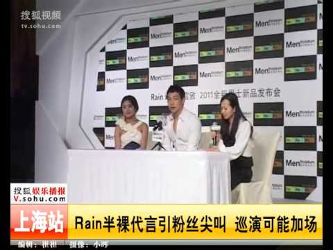 [Rain (Bi) News]110413 Sohu_Rain @ Mentholatum Press Con in Shanghai