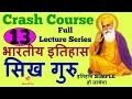 सिख गुरु || Sikh Gurus || Indian history of Sikh gurus for ssc || Indian history part-13