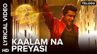 Kaalam Na Preyasi | 24