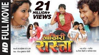 Aakhiri Rasta in HD Blockbuster Bhojpuri Movie]Feat.Dinesh Lal Yadav & Rinkoo Ghosh