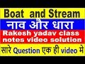 Boat And Stream in Hindi [Rakesh yadav class notes video solution ] All Question   video