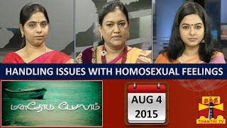 Manathodu Pesalam 04-08-2015 Thanthitv Show | Watch Thanthi Tv Manathodu Pesalam Show August 04, 2015