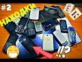 Мои находки #2 Айфон 4S, много телефонов, телефон легенда ...