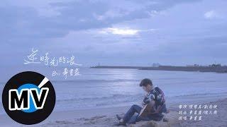 畢書盡 Bii – 逆時光的浪 Back In Time 官方版MV –  台視、三立、東森偶像劇「愛上哥們」前導篇「逆光」主題曲