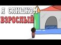 Я слишком Взрослый - АНИМАЦИЯ | I'm Too Old! (ft. JaidenAnimations & ItsAlexClark)