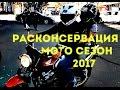 Расконсервация- открытие мотосезона 2017 Украина г. Николаев