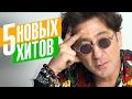 Григорий Лепс - 5 новых хитов (Video 2017)