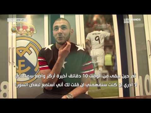 بالفيديو: لاعب ريال مدريد كريم بنزيما يقول أحرص على الإستماع للقرآن الكريم قبل كل مباراة