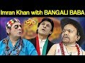 Imran Khan with BANGALI BABA | Syasi Theater - 22 May 2019
