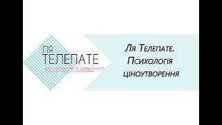 Ля Телепате - психологія ціноутворення