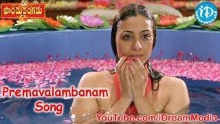 Pandurangadu Movie Songs - Premavalambanam Song