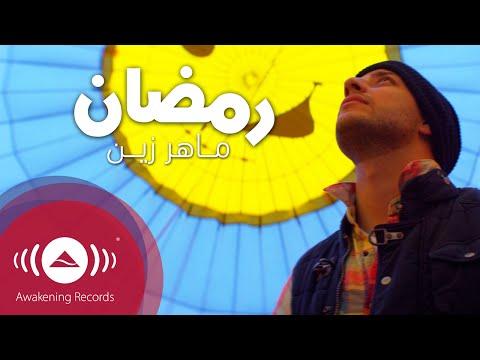 Maher Zain - Ramadan (Arabic) ماهر زين - رمضان
