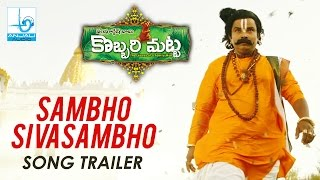 Sambho Sivasambho Song Trailer