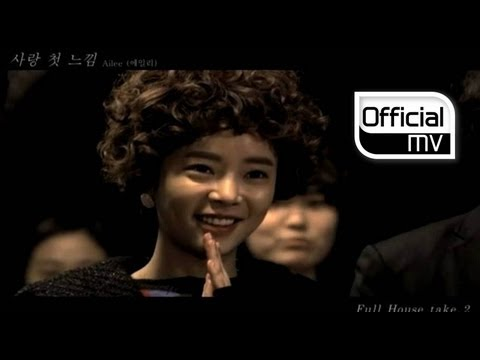 Love Note (OST Full House 2)
