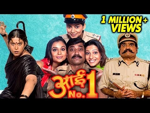 Aai No 1 - Marathi Movie