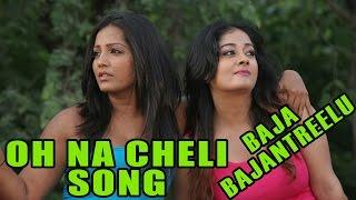 Oh Na Cheli Song - Baja Bajantreelu