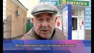 Житомиряне про ситуацию в Крыму