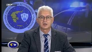 Αστυνομία & Κοινωνία 30-11-2020