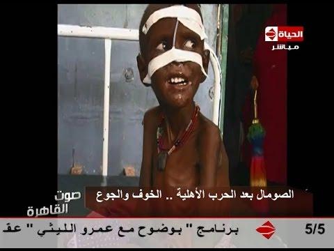 فيديو مؤثر جدا للصومال قبل وبعد الحرب الأهلية
