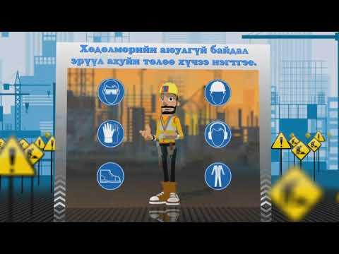Эрүүл, аюулгүй ирээдүйн хөдөлмөрийн төлөө