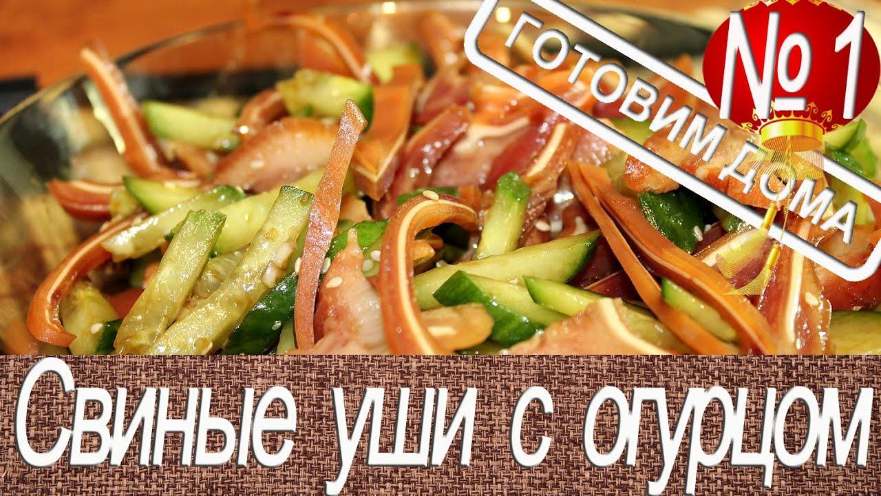 Салат с ушами и огурцом рецепт