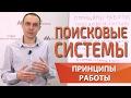 Как работают поисковые системы. Принцип устройства Яндекс и Google — Максим Набиуллин
