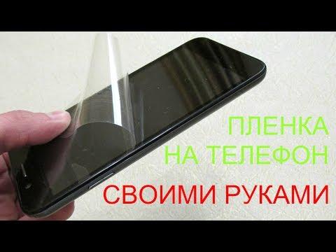 Защитное стекло для телефона своими руками 1013