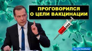 Медведев проговорился о настоящей цели вакцинации