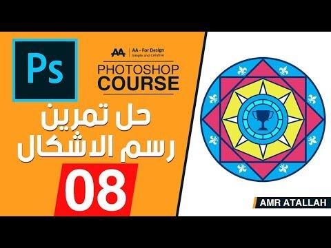 08 - حل تمرين رسم الاشكال :: كورس فوتوشوب - Photoshop Course l Task 1 Solution