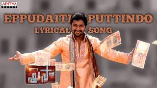 Paisa - Eppudaithe Puttindo Song With Lyrics