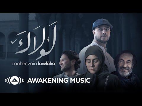 Maher Zain – Lawlaka  | ماهر زين – لولاك