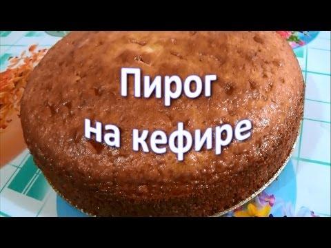 Рецепт пирога на кефире с вареньем в духовке пошагово
