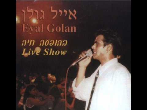 אייל גולן משתוללת בחוץ Eyal Golan