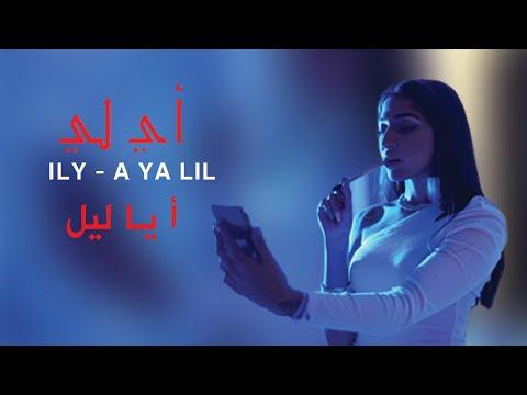 ILY – A YA LIL – أ يا ليل