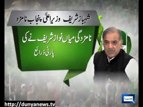 Dunya news-Shahbaz Sharif Nominated as CM Punjab-23-05-2013