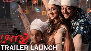 POSTO TRAILER LAUNCH EVENT | BENGALI FILM | RELEASING 12TH MAY