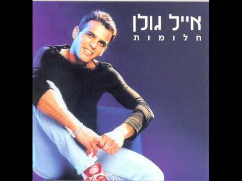 אייל גולן מחרוזת לשכת עבודה Eyal Golan