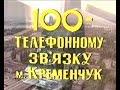 Кременчуг телефонная связь ГУС 100 лет Архив 1992 год